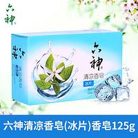 六神(冰片+桑叶)香皂125g官方旗舰店正品整箱批发一箱72块