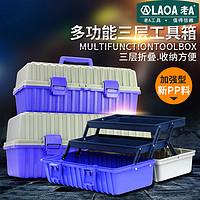 老A家用工具箱大号塑料三层多功能折叠工具箱结实耐用电工收纳箱