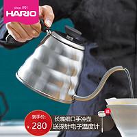 HARIO手冲咖啡壶长嘴细口不锈钢咖啡壶滴滤式手冲壶VKB