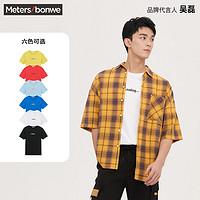 [吴磊同款]美特斯邦威短袖t恤男潮2020新款夏季圆领纯棉男士体恤