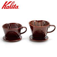 日本原装进口Kalita卡莉塔扇形手冲咖啡陶瓷三孔滤杯1-21-4人份