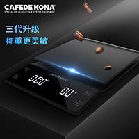 CAFEDEKONA手冲咖啡电子称吧台厨房食品计时称重计时LED显示