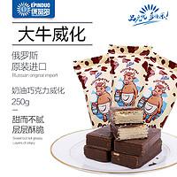 俄罗斯进口康吉大奶牛巧克力威化饼干2斤