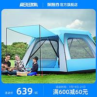 探险者帐篷户外野营加厚野餐全自动野外露营防雨防暴雨5-8人账蓬