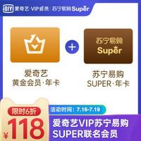 跟我来操作,京东Plus+爱奇艺黄金会员+苏宁Super 三合一会员,只要118元。