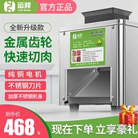 切肉机商用全自动切片切丝电动不锈钢切菜机家用绞肉切肉片机切丁