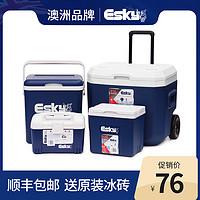 esky保温箱冷藏箱家用车载户外食品保冷箱便携商用摆摊保鲜箱冰桶