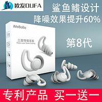 iMeBoBo隔音耳塞超级防噪音睡觉专用降噪静音超强专业学生防呼噜
