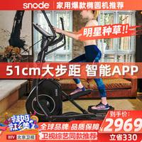 斯诺德椭圆机家用椭圆仪智能电磁控静音太空漫步机健身器材E690不带坡度椭圆机