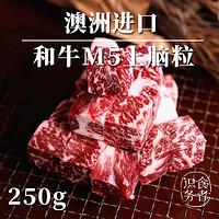 澳洲黑毛和牛M5上脑雪花牛肉粒可烤/煎/炖250g装