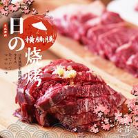 澳洲黑毛和牛M7横膈膜日式烤肉称重计价送纯山葵