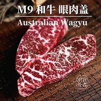 澳洲M9和牛眼肉盖雪花牛排老饕牛排500g厚切多片装