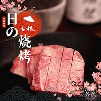 黑牛舌根整段日式烤肉1kg称重计价送纯山葵酱