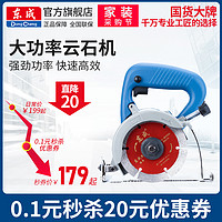 东成瓷砖大功率工业切割机小型便捷式多功能石材开槽机云石机电锯
