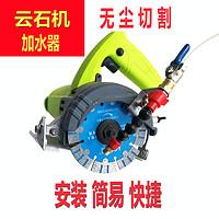 切割机配件水电开槽加水喷雾器加水切割除尘器云石机加水装置