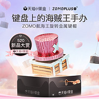 ZOMO官方航海王正版路飞乔巴机械键盘金属键帽可旋转海贼王