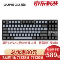 DURGOD杜伽K320w/k310W无线蓝牙2.4G双三模有线樱桃轴机械键盘(办公电竞游戏键盘)87键(深空灰)樱桃茶轴