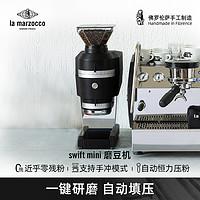 意大利lamarzocco辣妈Swiftmini家用意式咖啡磨豆机电动研磨器
