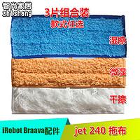 类原装iRobotBraavaJet240241擦地机抹布拖布微湿擦干擦3片