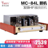 雅琴MC-84Lhifi胆机功放机电子管功放耳放耳机放大器甲类