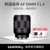 森养(SAMYANG)三阳AF50mmF1.4自动对焦定焦镜头全画幅索尼E卡口