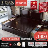 和谐爱巢床实木床新中式实木床主卧现代简约高档轻奢1.8米1.5橡胶木双人床单床(1.8*2m箱框结构)+乳胶床垫10CM