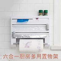 519六合一保鲜膜切割器厨房置物架收纳锡箔纸卷纸垃圾袋胶带等