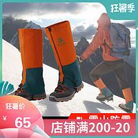 特价凯乐石专业防水防沙防雪户外徒步滑雪沙漠鞋套雪套