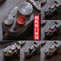 mekee相机檀木按钮富士XPROX100VXT20XT30XT10XT3徕卡M9快门按钮