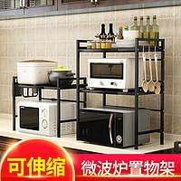 可伸缩厨房置物架微波炉架子烤箱收纳家用双层台面桌面电饭锅橱柜