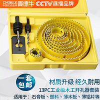 木工开孔器套装筒灯塑料PVP石膏薄木板射灯钻头打孔工具扩孔器