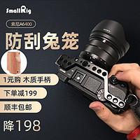 SmallRig斯莫格索尼A6300A6400A6500兔笼相机sony配件竖拍2310
