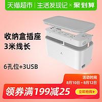 公牛正品插座拖线板收纳盒插线板带USB接线板排插F2151U6位3米