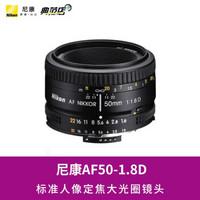 尼康(Nikon)50/1.8D镜头AF50mmf/1.8D标准人像定焦小痰盂大光圈镜头官方标配