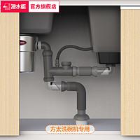 潜水艇厨房洗菜盆下水管套装方太一体式水槽垃圾处理器洗碗机下水