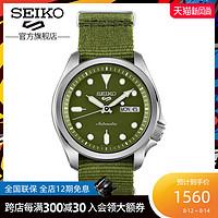 新款SEIKO精工5号手表男潮流尼纶带绿水鬼机械表潜水男表SRPE67K1