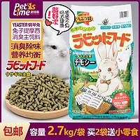 兔粮钢琴兔粮兔子主粮饲料提摩西草食物Yeaster包邮2.7kg除臭粮食