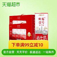 晨光牛奶供港壹号纯牛奶250ml*12盒*2箱组合礼盒装常温早餐奶