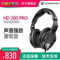 森海塞尔(Sennheiser)HD280PRO头戴式专业录音棚监听耳机音乐听歌耳机