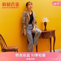国民妹妹IU与韩都衣舍强强联手展现女性职场穿搭,这位时尚女总监,冲呀!
