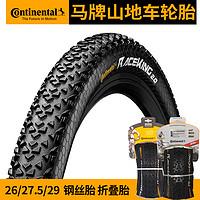 马牌Continental自行车轮胎26寸山地车27.5/29*2.0折叠越野单车