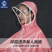 琴飞曼雨衣女电动车单人全身雨披男加大加厚骑行电瓶摩托车雨衣