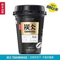 农夫山泉官方旗舰炭仌浓咖啡饮料245ml*6杯