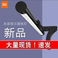 小米米家显示器挂灯屏幕护眼补光灯电脑显示器屏幕灯工作灯智能