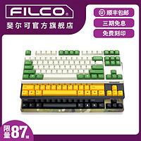 FILCO斐尔可忍者圣手二代87粉莲机械键盘白色奶酪绿红色迷彩限量
