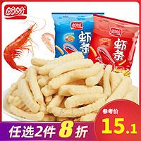 盼盼食品根根香脆酥香可口虾条休闲零食美味膨化食品虾条50g*6包