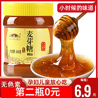 桂林纯正麦牙糖麦芽糖浆大桶装商用纯手工搅搅糖怀旧烘焙糖稀500g