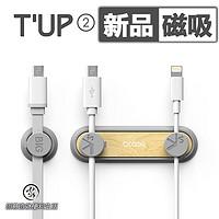 tup2桌面数据线收纳理线集线器充电线整理磁吸固定磁铁卡扣