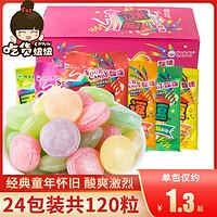 中国台湾进口秀逗酸柠檬水果糖6包整蛊搞怪变态酸网红零食品小吃