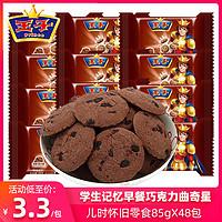 达能王子曲奇星饼干85g*48袋香浓巧克力味曲奇饼干怀旧早餐小零食